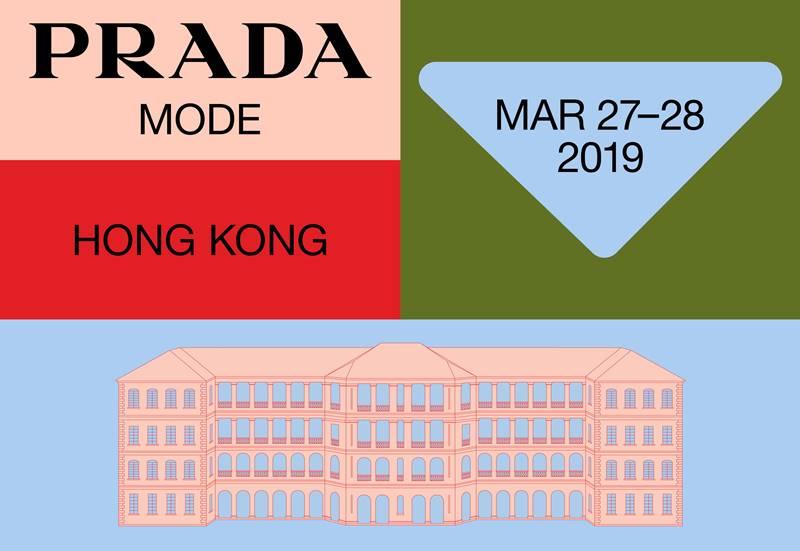 【Art Basel】香港巴塞爾藝術展-Prada Mode Hong Kong 私人俱樂部在大館
