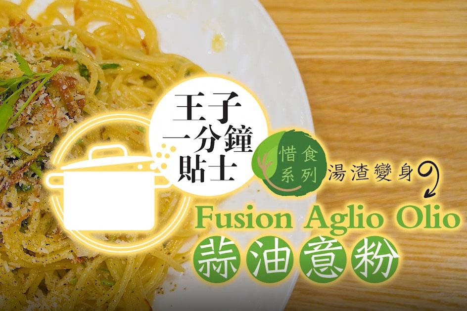 王子一分鐘貼士:惜食系列-湯渣變身 Fusion Aglio Olio 蒜油意粉