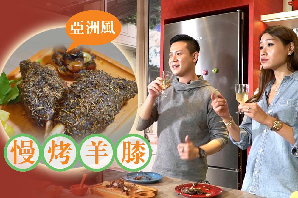 【有片】王子煮場  慢烤羊膝(亞洲風) 四個技巧羊肉肉香不羶