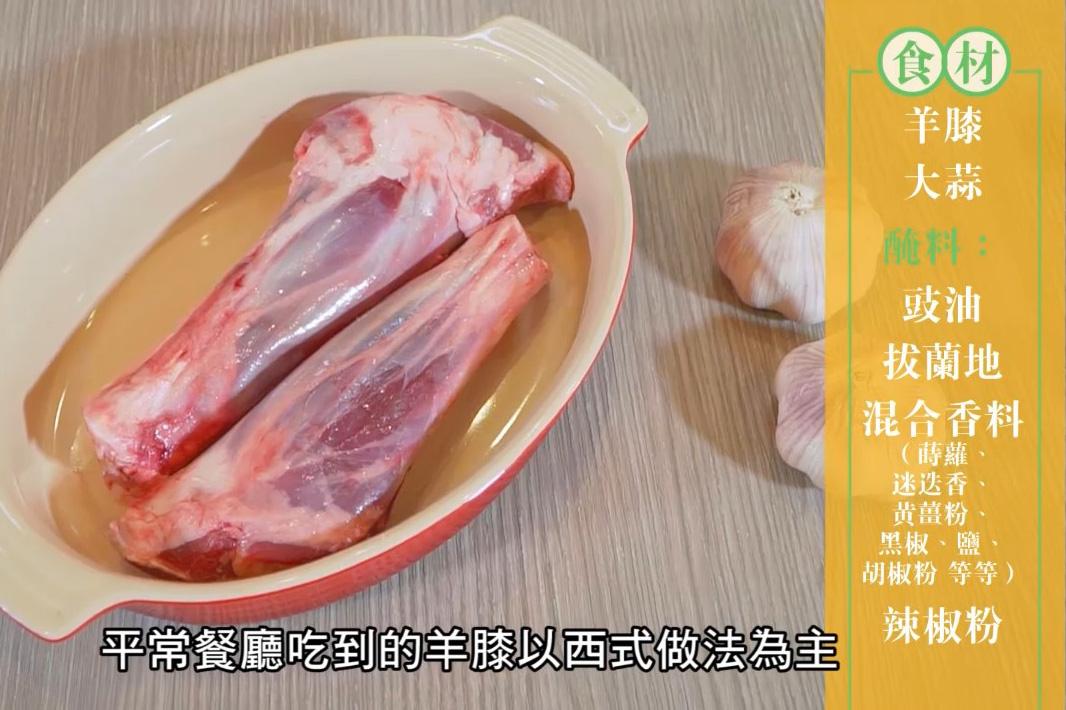 【王子煮場】慢烤羊膝(亞洲風) 四個技巧羊肉肉香不羶
