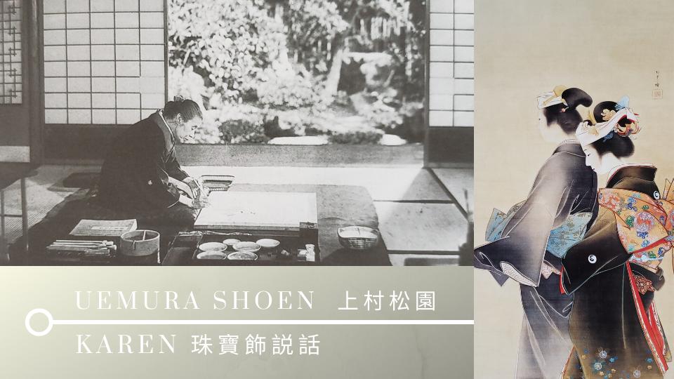 Karen 珠寶飾説話 – 京都美術館 遇上岩繪啟蒙  上村松園 烈女美人畫