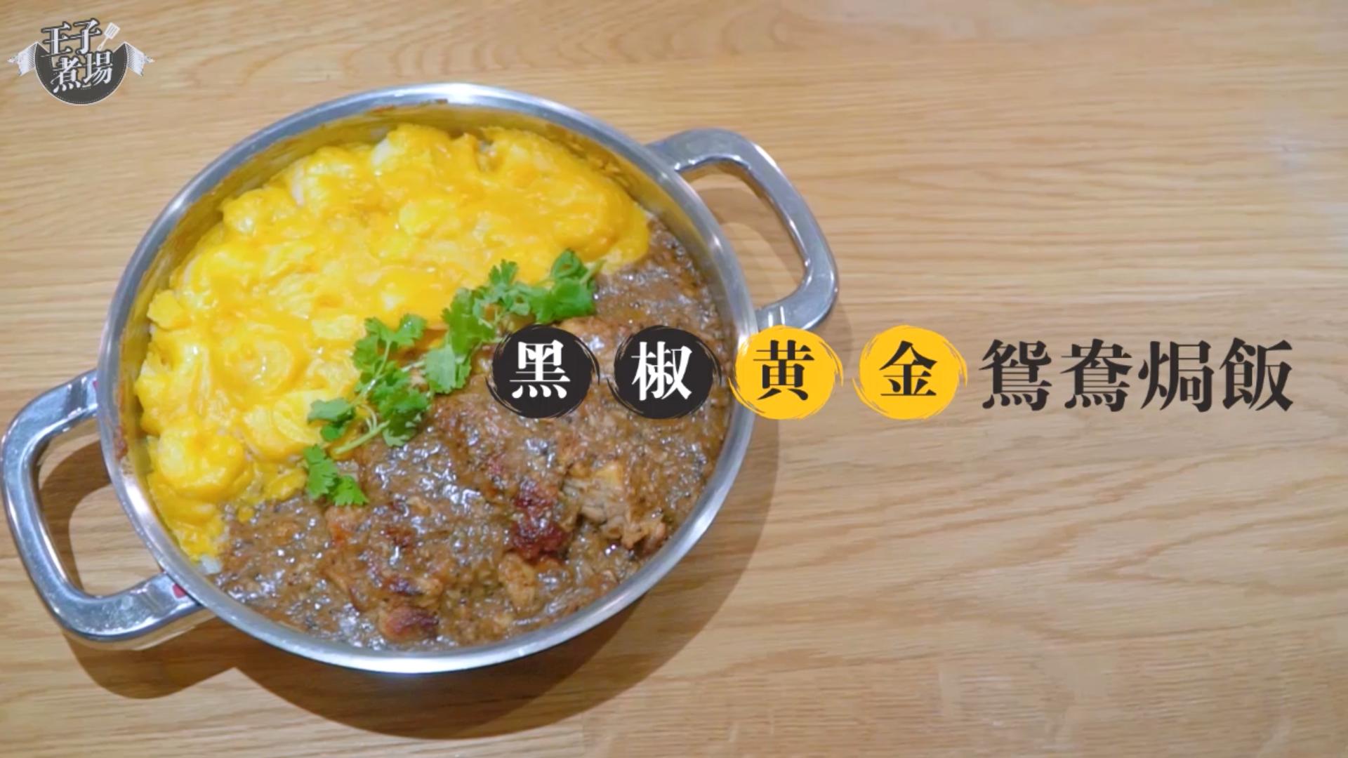 【有片】王子煮場 港式味道變奏 黑椒黃金鴛鴦飯