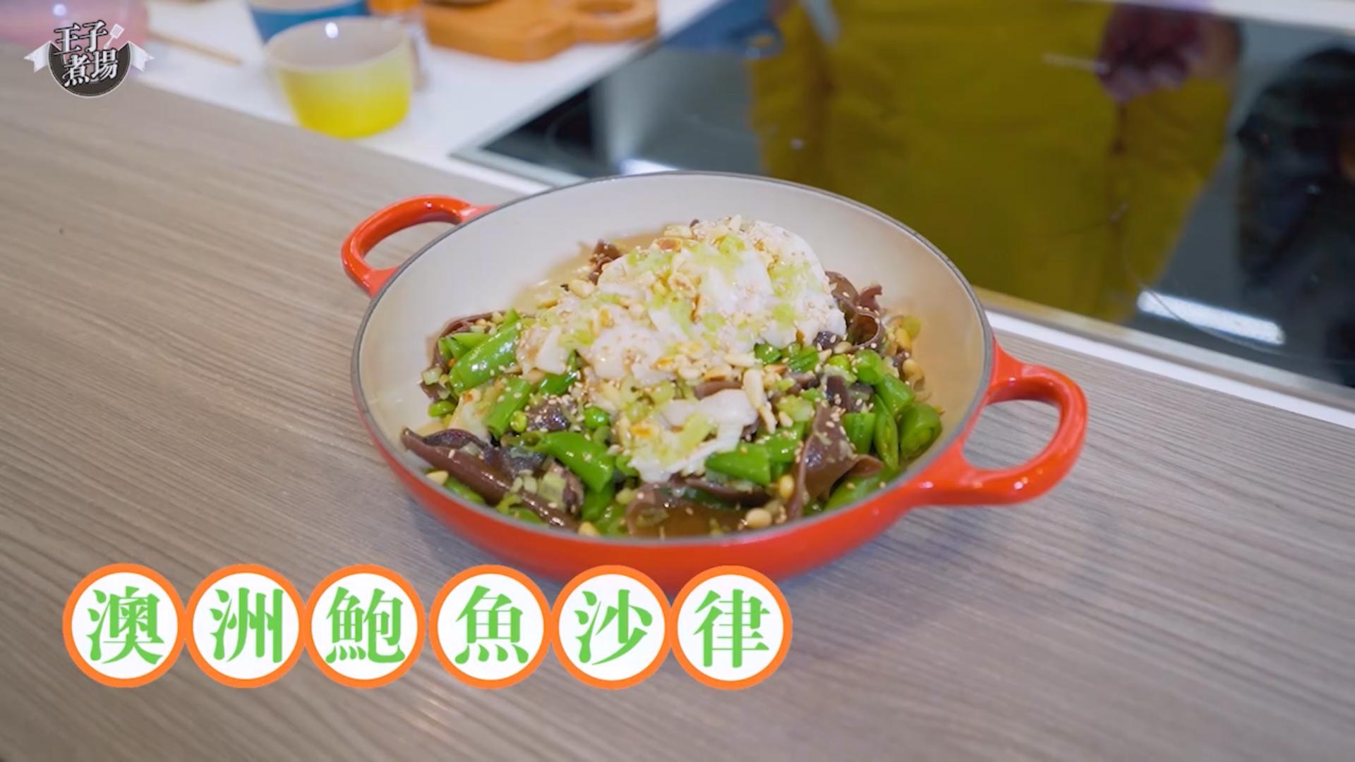 【有片】王子煮場 – 做冬輕鬆煮 輕盈過節菜 澳洲鮑魚沙律