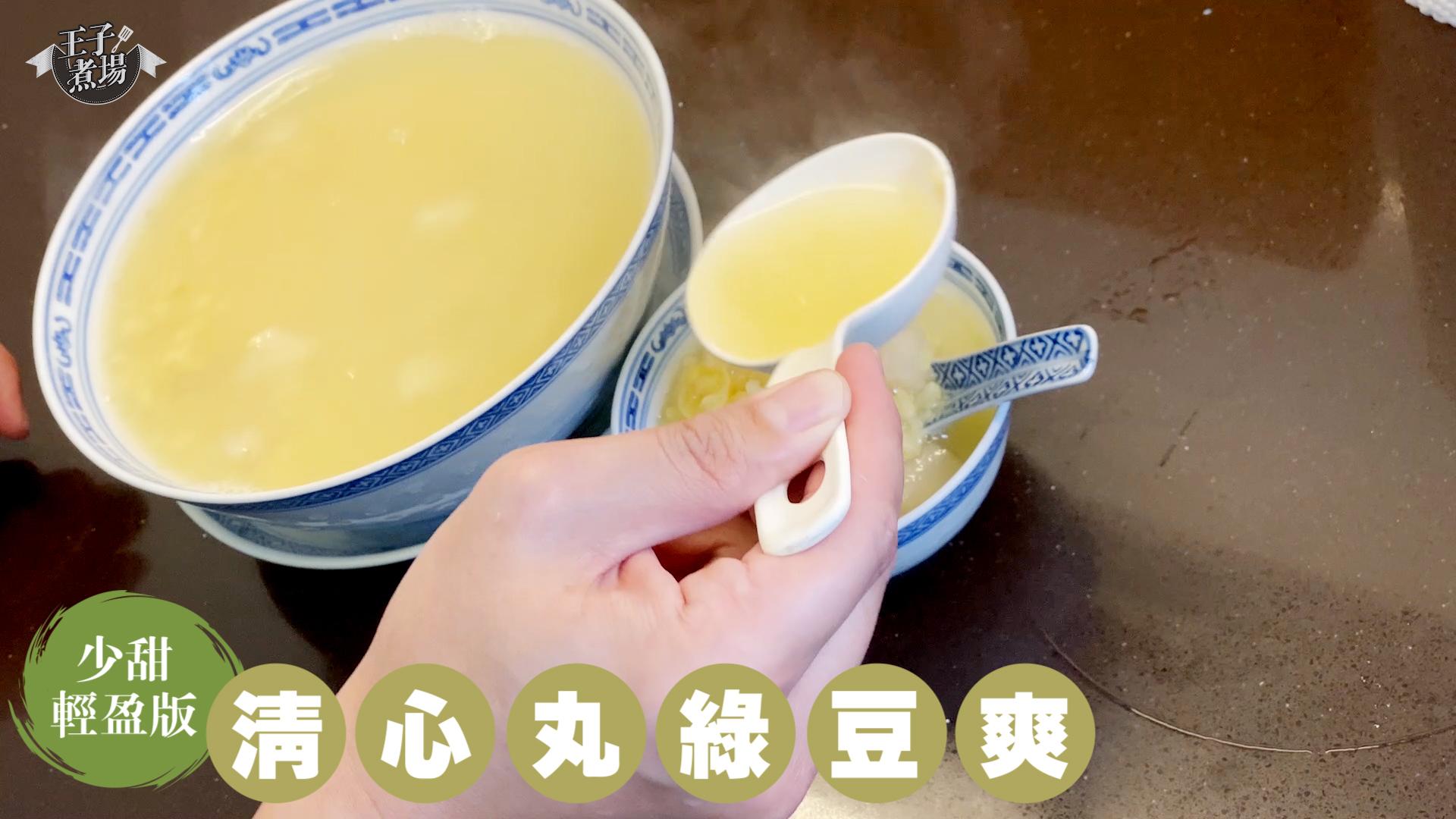 【有片】王子煮場 – 居家料理 清新怡人 清心丸綠豆爽