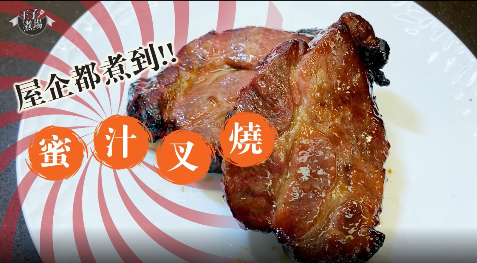 【有片】王子煮場 – 自製茶餐廳美食 氣炸鍋DIY 焦香彈牙靚叉燒