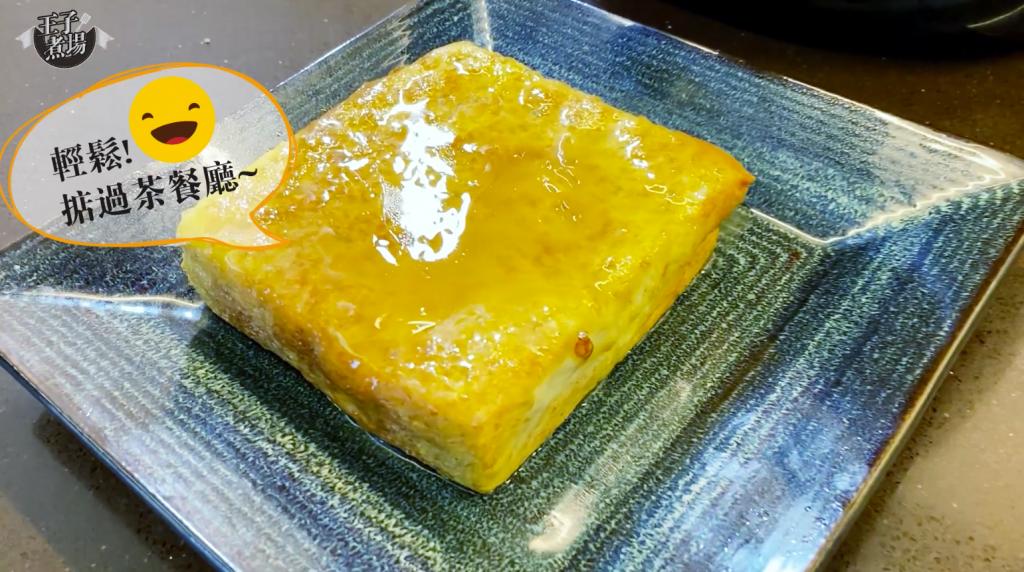 【王子一分鐘貼士】 有片:茶記香脆西多士 氣炸鍋美食DIY