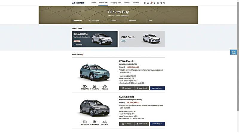 Hyundai首推Click-to-Buy 網上購車新平台