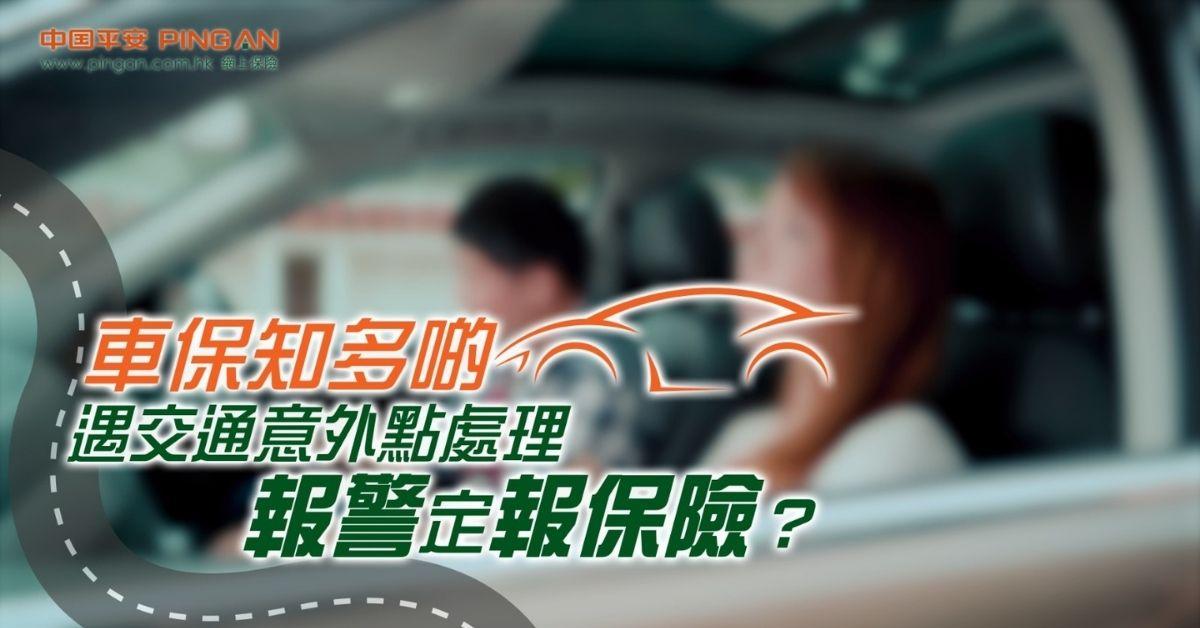 【車保知多啲】遇交通意外點處理,報警定報保險?