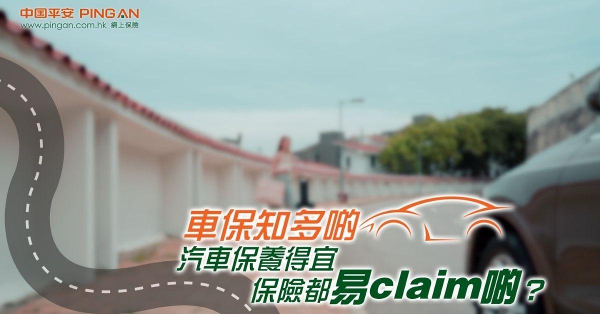 【車保知多啲】汽車保養得宜 保險都易claim啲?