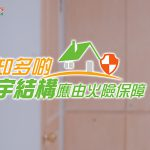 【家保知多啲】樓宇結構應由火險保障